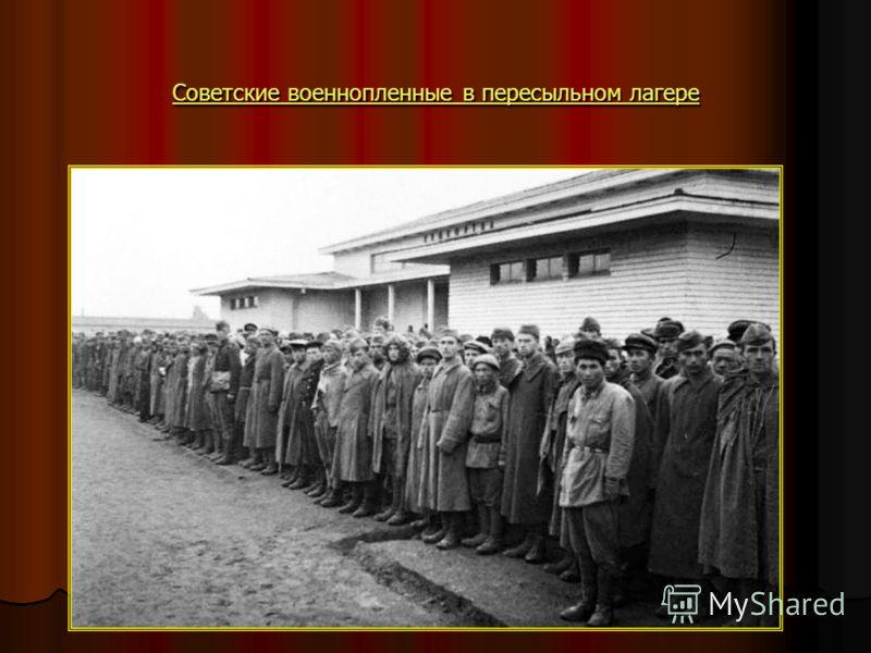 Советские военнопленные в пересыльном лагере Советские военнопленные в пересыльном лагере