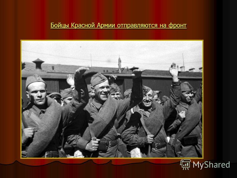 Бойцы Красной Армии отправляются на фронт Бойцы Красной Армии отправляются на фронт