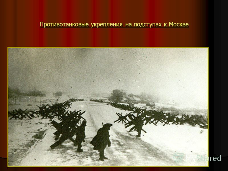 Противотанковые укрепления на подступах к Москве Противотанковые укрепления на подступах к Москве
