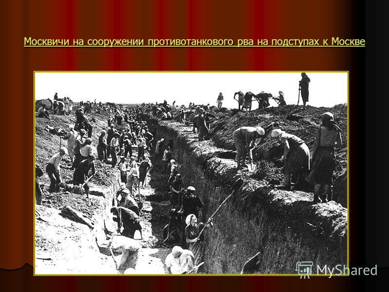 Москвичи на сооружении противотанкового рва на подступах к Москве Москвичи на сооружении противотанкового рва на подступах к Москве