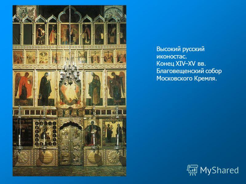 Высокий русский иконостас. Конец XIV–XV вв. Благовещенский собор Московского Кремля.