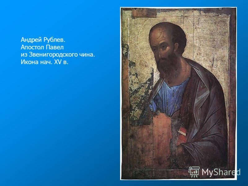 Андрей Рублев. Апостол Павел из Звенигородского чина. Икона нач. XV в.