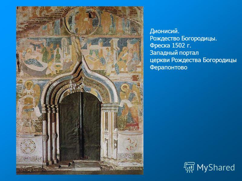 Дионисий. Рождество Богородицы. Фреска 1502 г. Западный портал церкви Рождества Богородицы Ферапонтово