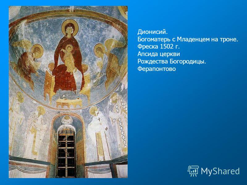 Дионисий. Богоматерь с Младенцем на троне. Фреска 1502 г. Апсида церкви Рождества Богородицы. Ферапонтово
