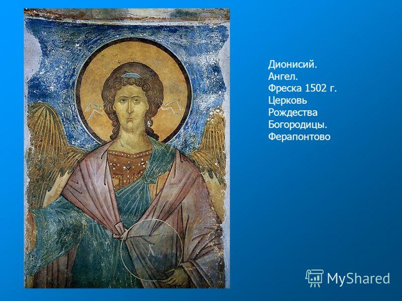 Дионисий. Ангел. Фреска 1502 г. Церковь Рождества Богородицы. Ферапонтово