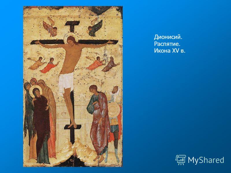 Дионисий. Распятие. Икона XV в.