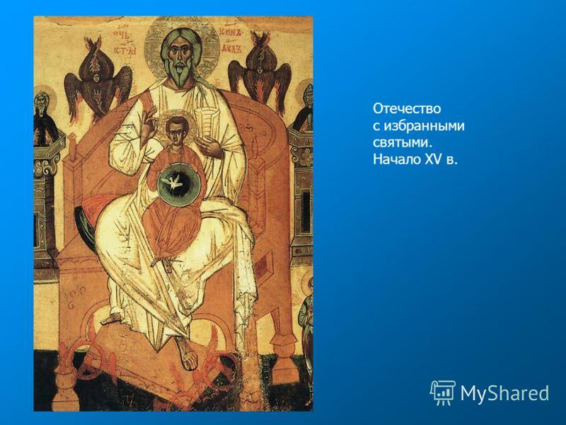 Отечество с избранными святыми. Начало XV в.