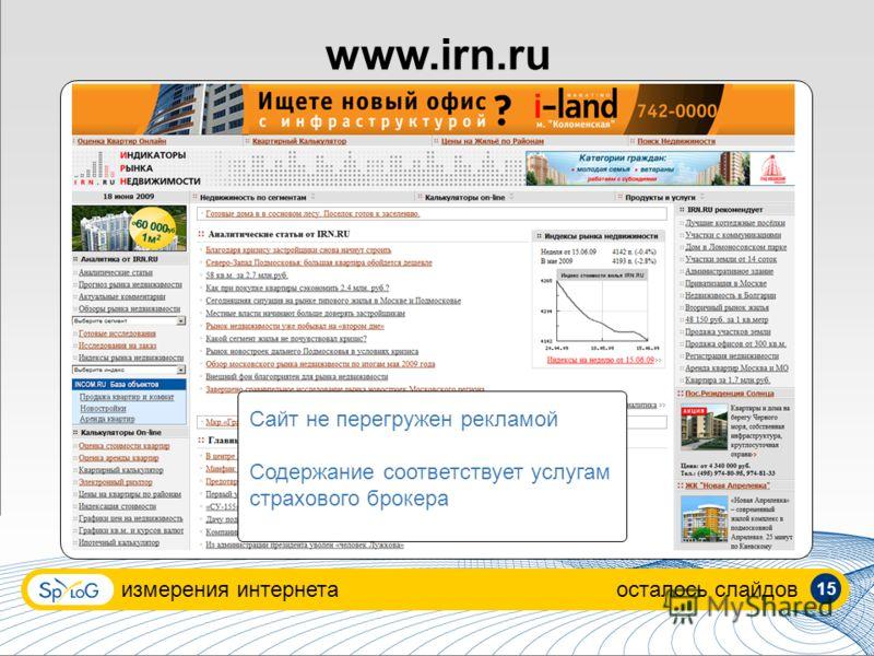www.irn.ru измерения интернетаосталось слайдов Сайт не перегружен рекламой Содержание соответствует услугам страхового брокера 15