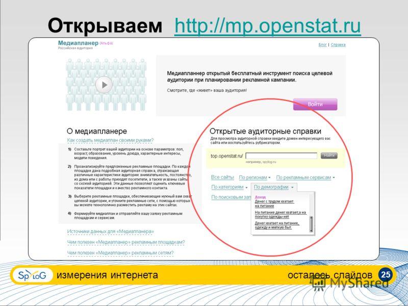 Открываемhttp://mp.openstat.ru измерения интернетаосталось слайдов 25