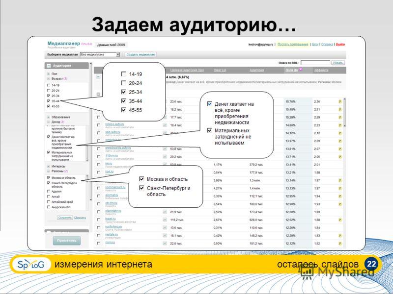Задаем аудиторию… измерения интернетаосталось слайдов 22