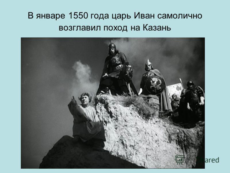 В январе 1550 года царь Иван самолично возглавил поход на Казань