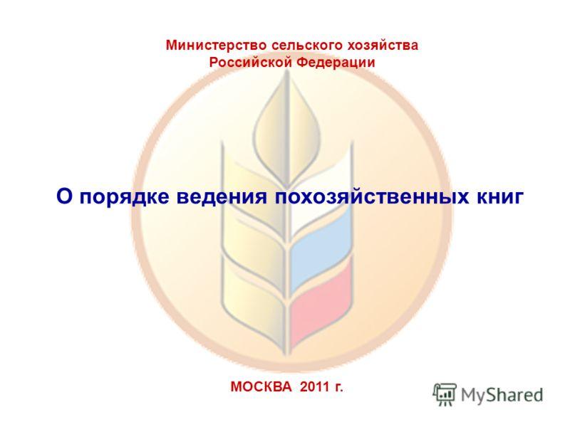 О порядке ведения похозяйственных книг МОСКВА 2011 г. Министерство сельского хозяйства Российской Федерации