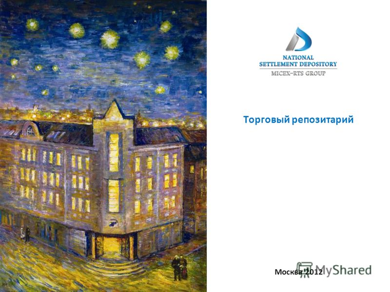 Торговый репозитарий Москва 2012