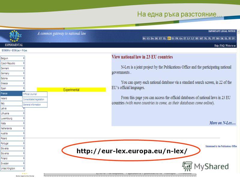 На една ръка разстояние... StartUP@Plovdiv 2010, Пловдив, 17-18 април 2010 г. Елена Палаврова, Търговско-Промишлена Камара - Пловдив http://eur-lex.europa.eu/n-lex/