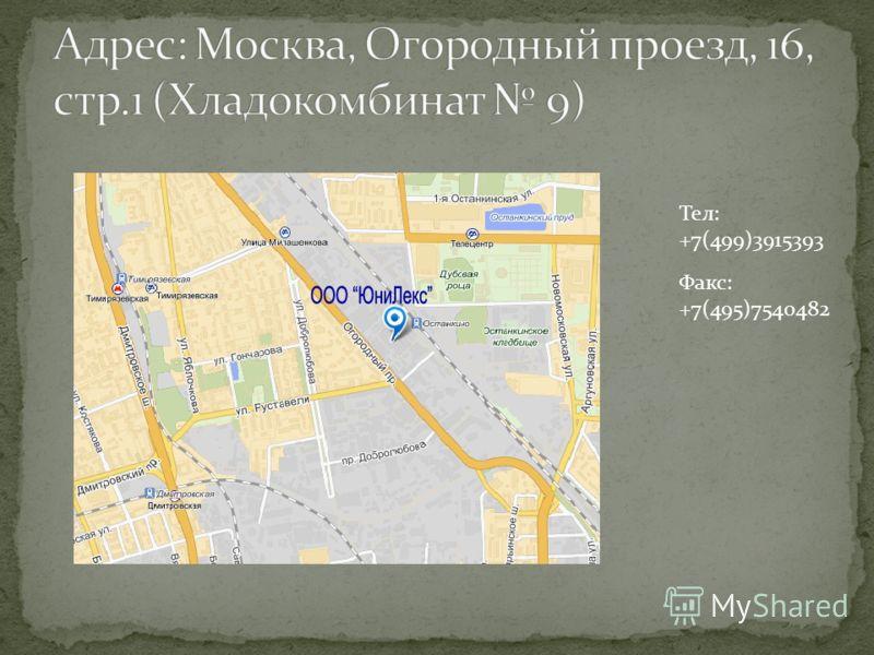 Тел: +7(499)3915393 Факс: +7(495)7540482