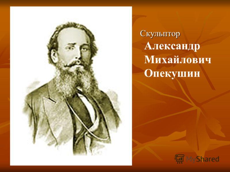 Скульптор Скульптор Александр Михайлович Опекушин