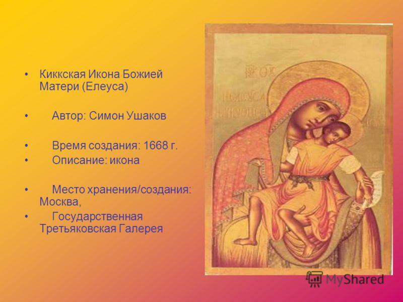 Симон Ушаков (1626 – 86), рус. живописец. Работал в Серебряной и Золотой палатах (1648 – 1664), руководитель иконописной мастерской Оружейной палатой. Писал иконы, парсуны, миниатюры, руководил росписями а Архангельском и Успенском соборах (1660) и Г