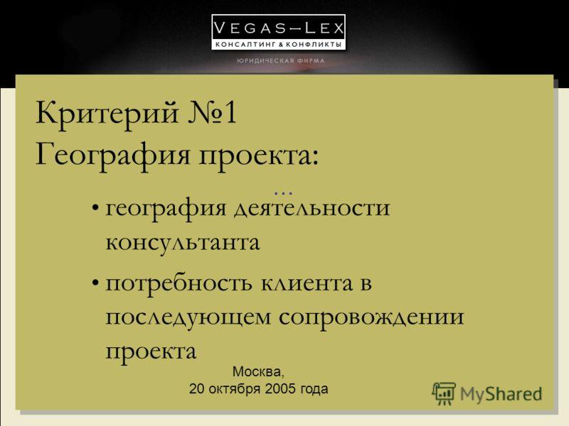 ……. ……………… … Москва, 20 октября 2005 года Критерий 1 География проекта: география деятельности консультанта потребность клиента в последующем сопровождении проекта