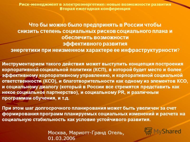 Что бы можно было предпринять в России чтобы снизить степень социальных рисков социального плана и обеспечить возможности эффективного развития энергетики при неизменном характере ее инфраструктурности ? Инструментарием такого действия может выступит