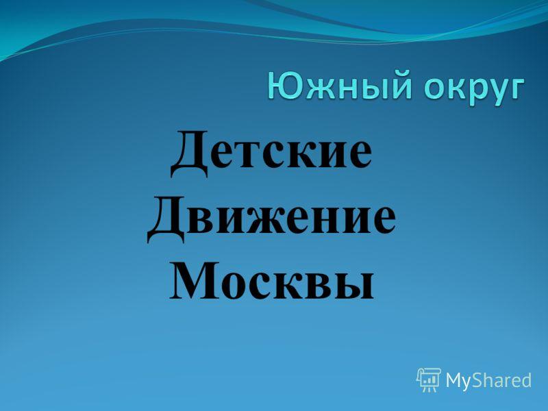 Детские Движение Москвы