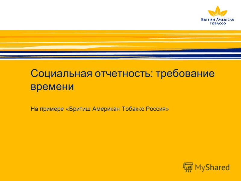 Социальная отчетность: требование времени На примере «Бритиш Американ Тобакко Россия»