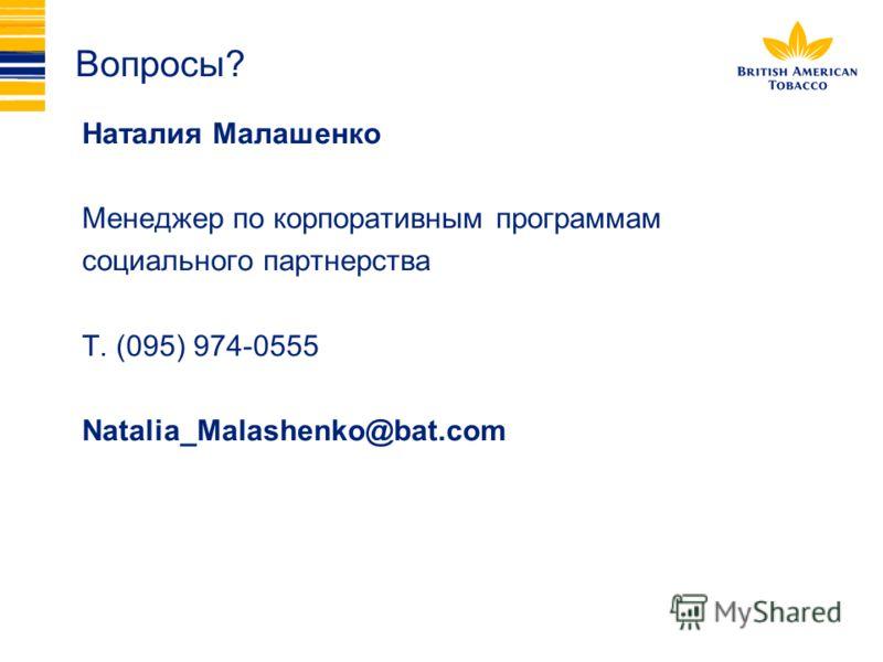 Вопросы? Наталия Малашенко Менеджер по корпоративным программам cоциального партнерства Т. (095) 974-0555 Natalia_Malashenko@bat.com