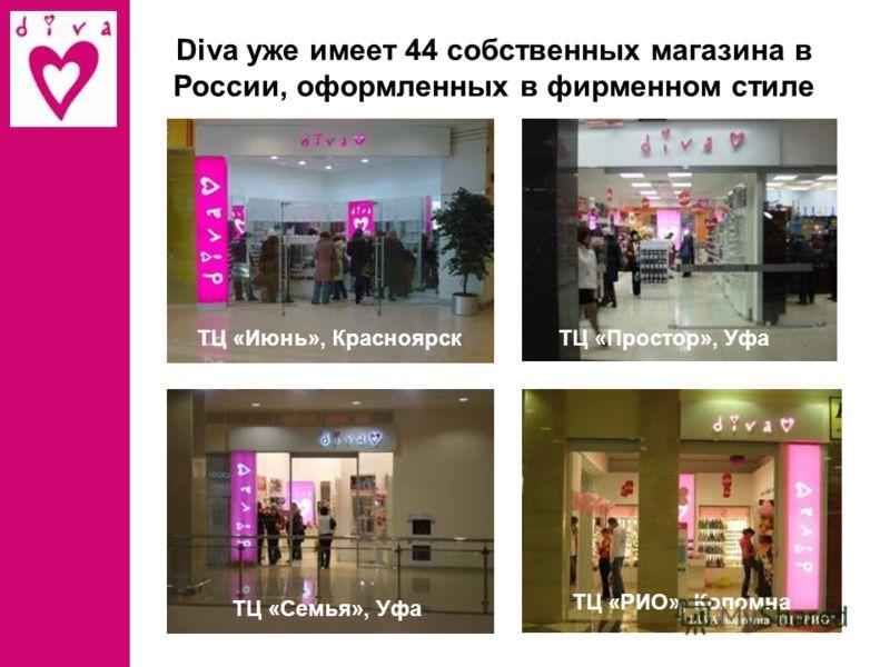 Diva уже имеет 44 собственных магазина в России, оформленных в фирменном стиле МЕГА АдыгеяТЦ Европейский, Москва Курский вокзал, Москва МЕГА Теплый Стан, Москва