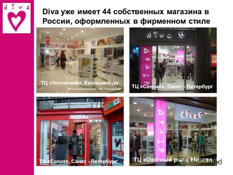Diva уже имеет 44 собственных магазина в России, оформленных в фирменном стиле ТЦ «Июнь», КрасноярскТЦ «Простор», Уфа ТЦ «Семья», Уфа ТЦ «РИО», Коломна