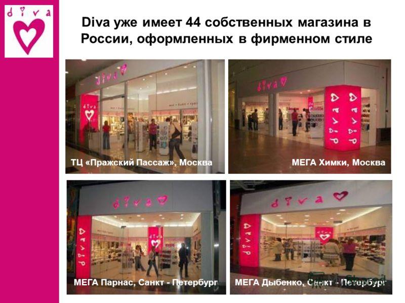 8 Diva уже имеет 44 собственных магазина в России, оформленных в фирменном стиле ТЦ «Мегакомплекс», Самара ТЦ «XL», Москва ТЦ «Парк Хаус», Тольятти ТЦ «Домодедовский», Москва