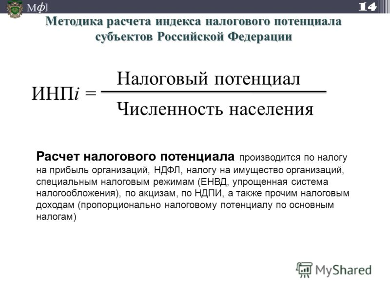 М ] ф Методика расчета индекса налогового потенциала субъектов Российской Федерации 14 Расчет налогового потенциала производится по налогу на прибыль организаций, НДФЛ, налогу на имущество организаций, специальным налоговым режимам (ЕНВД, упрощенная