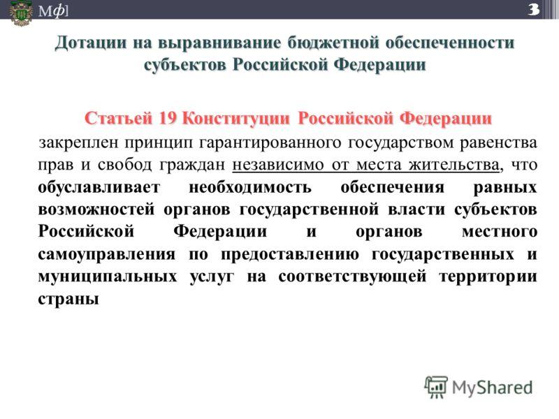 М ] ф Статьей 19 Конституции Российской Федерации закреплен принцип гарантированного государством равенства прав и свобод граждан независимо от места жительства, что обуславливает необходимость обеспечения равных возможностей органов государственной
