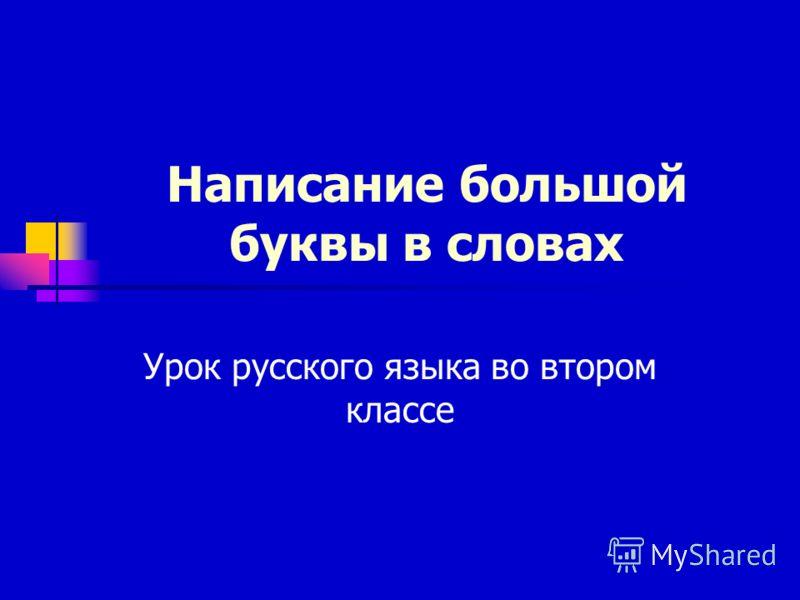 Написание большой буквы в словах Урок русского языка во втором классе