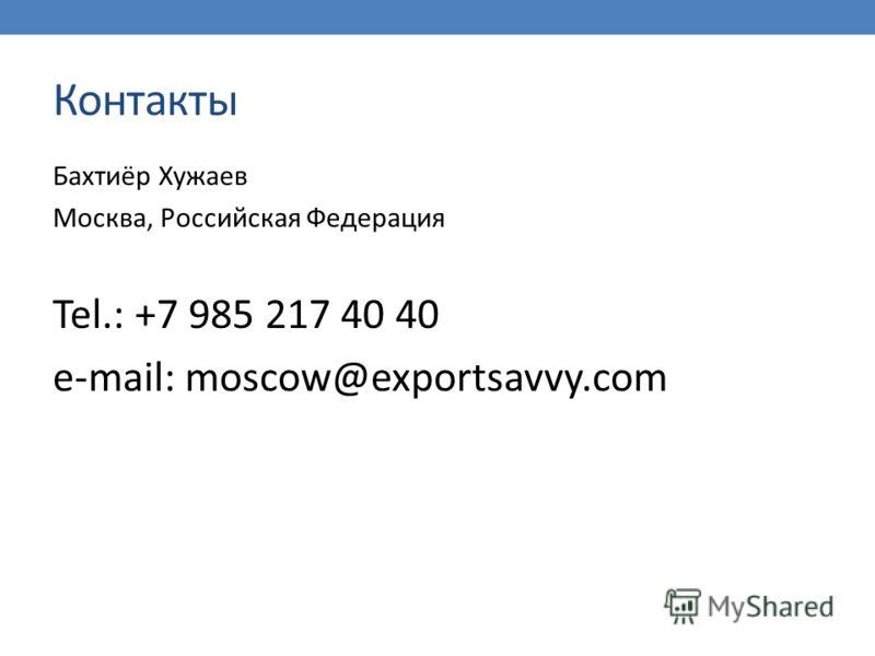 Контакты Бахтиёр Хужаев Москва, Российская Федерация Tel.: +7 985 217 40 40 e-mail: moscow@exportsavvy.com