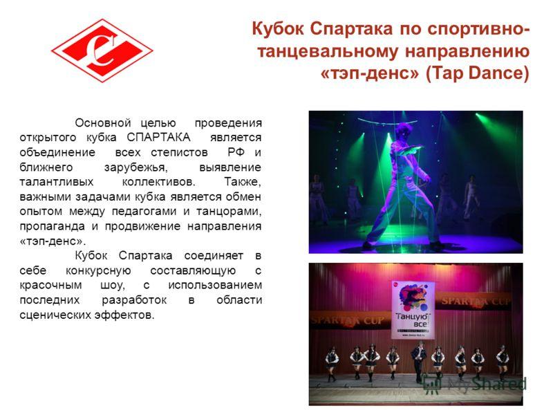 Основной целью проведения открытого кубка СПАРТАКА является объединение всех степистов РФ и ближнего зарубежья, выявление талантливых коллективов. Также, важными задачами кубка является обмен опытом между педагогами и танцорами, пропаганда и продвиже