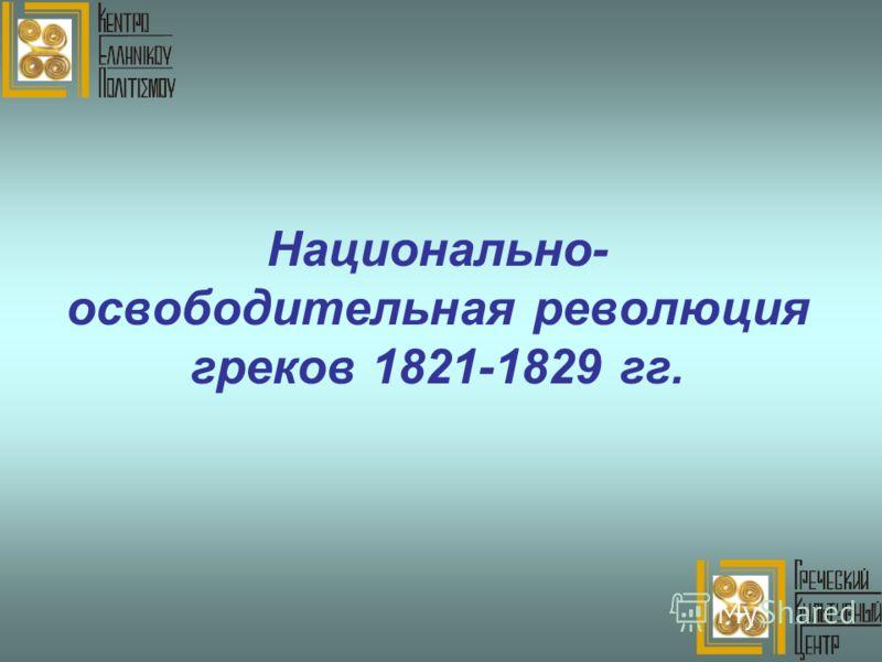 Национально- освободительная революция греков 1821-1829 гг.