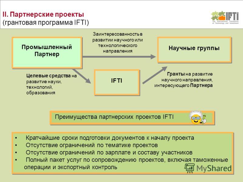 II. Партнерские проекты (грантовая программа IFTI) Кратчайшие сроки подготовки документов к началу проекта Отсутствие ограничений по тематике проектов Отсутствие ограничений по зарплате и составу участников Полный пакет услуг по сопровождению проекто