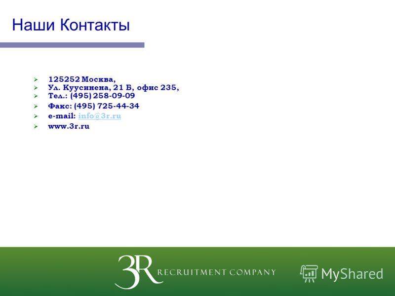 125252 Москва, Ул. Куусинена, 21 Б, офис 235, Тел.: (495) 258-09-09 Факс: (495) 725-44-34 e-mail: info@3r.ruinfo@3r.ru www.3r.ru Наши Контакты