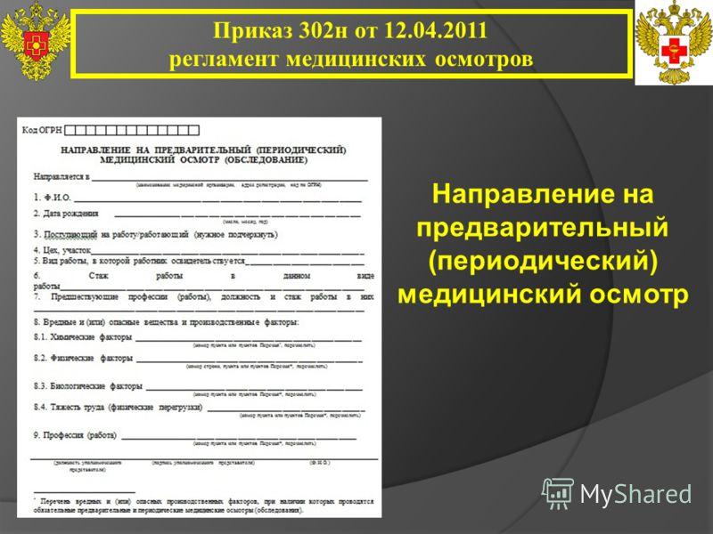 Приказ 302н от 12.04.2011 регламент медицинских осмотров Направление на предварительный (периодический) медицинский осмотр