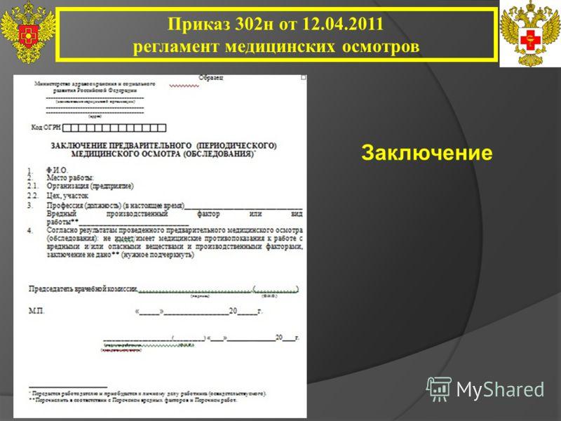 Приказ 302н от 12.04.2011 регламент медицинских осмотров Заключение