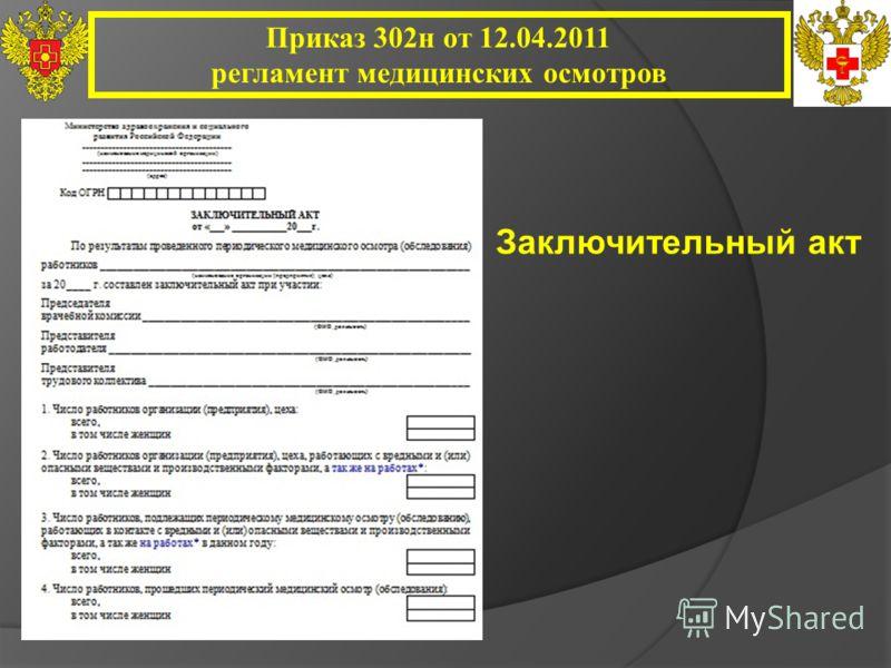 Приказ 302н от 12.04.2011 регламент медицинских осмотров Заключительный акт