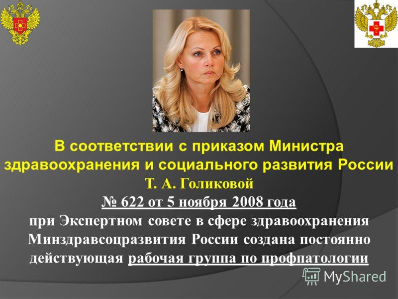 В соответствии с приказом Министра здравоохранения и социального развития России Т. А. Голиковой 622 от 5 ноября 2008 года при Экспертном совете в сфере здравоохранения Минздравсоцразвития России создана постоянно действующая рабочая группа по профпа