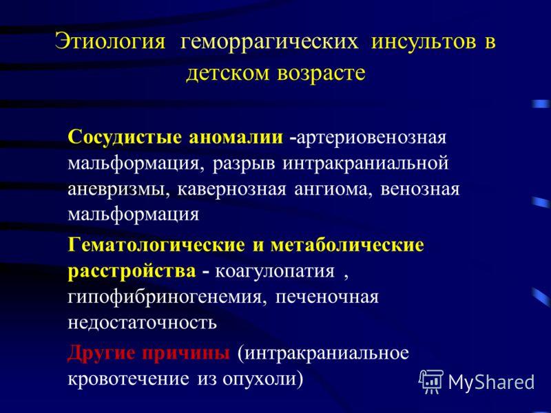 Другие причины неспецифическая инфекция, внешнее сдавление артерии, гиповолемический шок, пневмония (септическая эмболия)