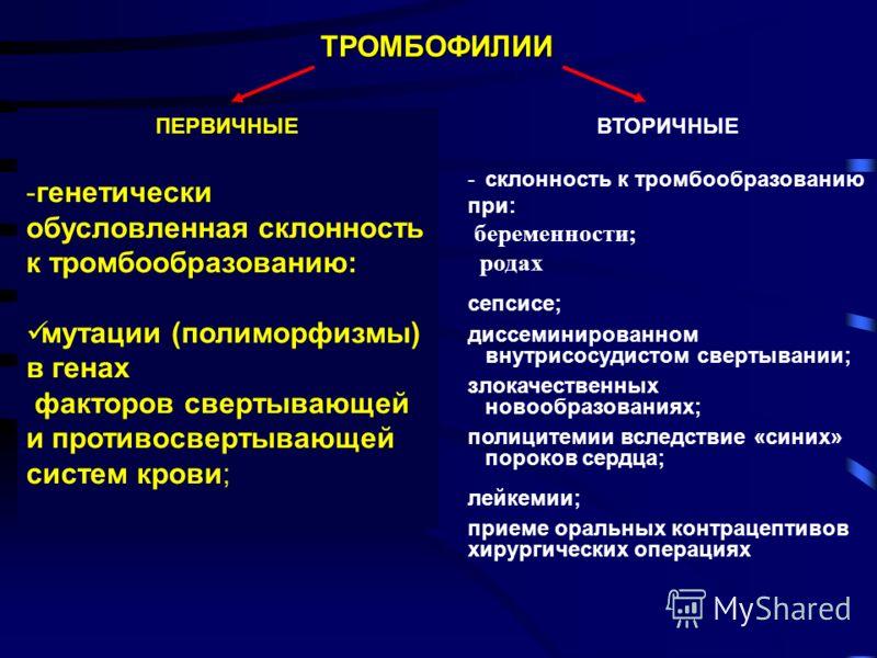 Этиология венозных инфарктов Менингит Антифосфолипидный синдром Сепсис тромбофилии Энцефалит Черепно-мозговая травма