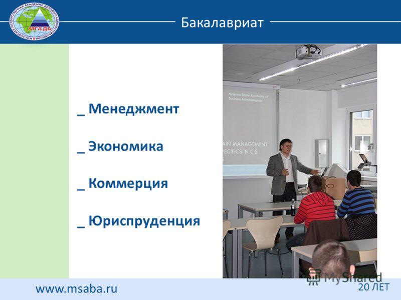 www.msaba.ru 20 ЛЕТ Бакалавриат _ Менеджмент _ Экономика _ Коммерция _ Юриспруденция