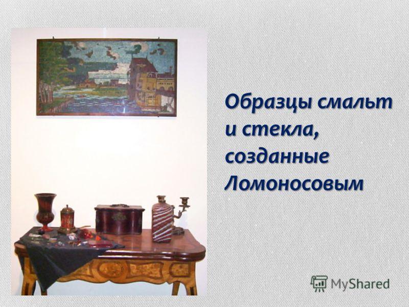 Образцы смальт и стекла, созданные Ломоносовым