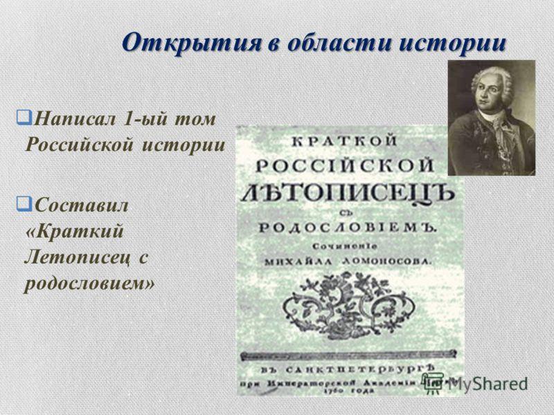 Открытия в области истории Н аписал 1-ый том Российской истории С оставил «Краткий Летописец с родословием»