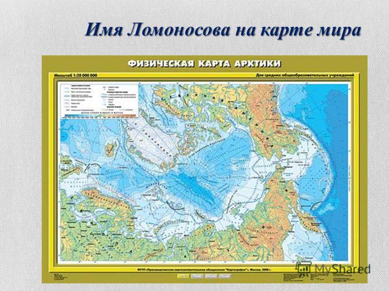 Имя Ломоносова на карте мира
