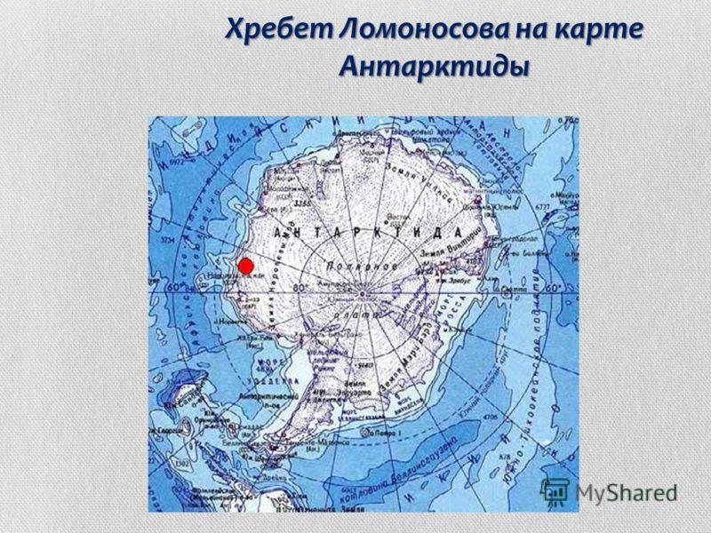 Хребет Ломоносова на карте Антарктиды