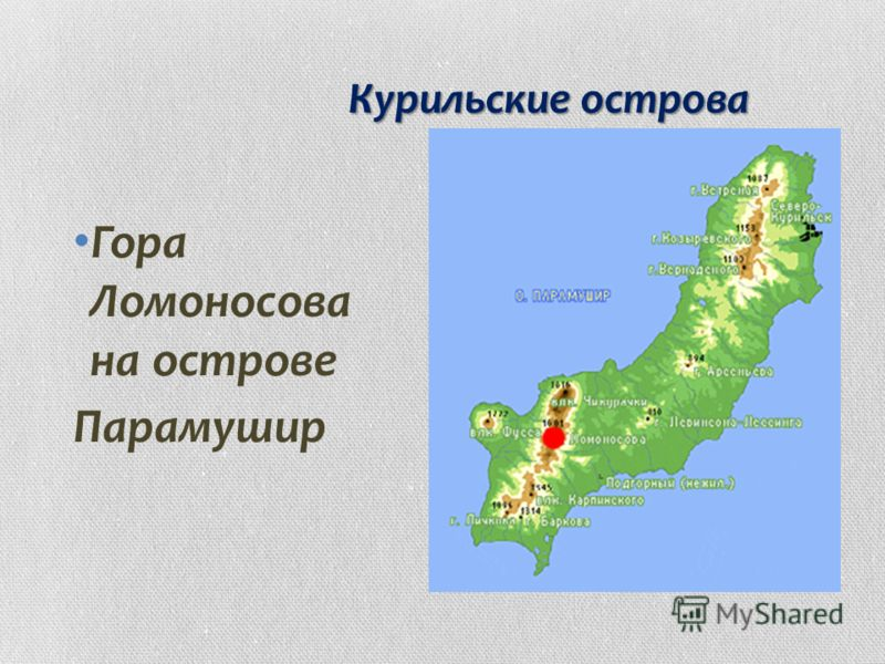 Курильские острова Гора Ломоносова на острове Парамушир