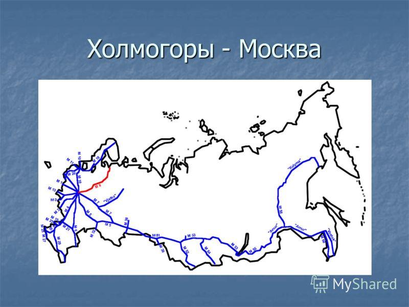 Холмогоры - Москва
